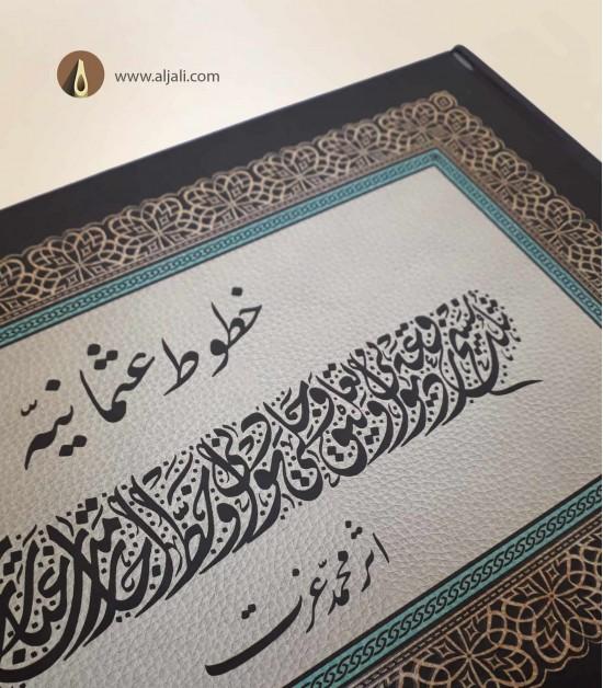 كراسة اثر محمد عزت كاملا