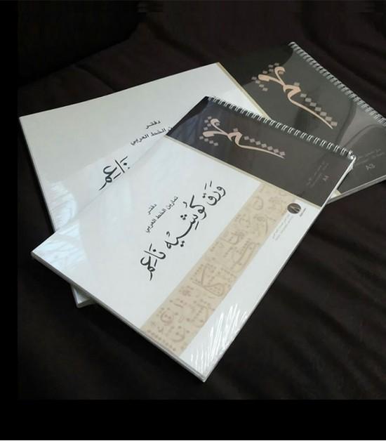 دفتر تمارين الخط العربي A4